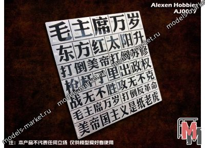ALEXEN MODEL - AJ0017 - 1950-1970 Chinese  Army Barrack Slogan & Banner Template Stencil (During Culture Revolution)