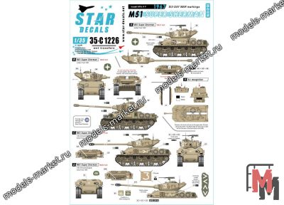 Star Decals - 35-C1226 - Israeli AFVs # 9. 1967 Six-Day War. M51 Super Sherman. Mixed hull types.