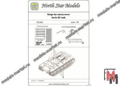 NorthStar - NS35045 - Straps for canvas-cover for Soviet KV tanks